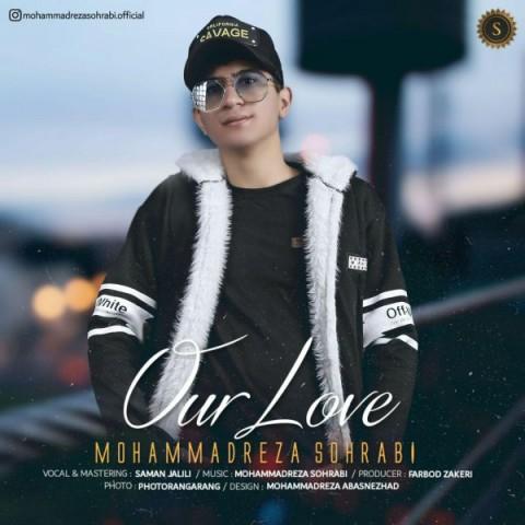 دانلود آهنگ جدید عشق ما محمدرضاسهرابی