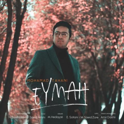 دانلود آهنگ جدید ای ماه محمد طحانی