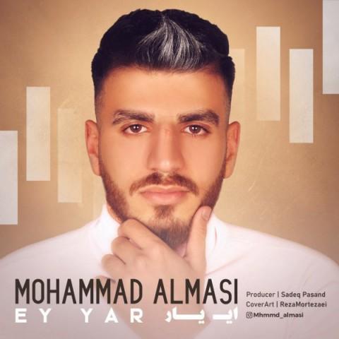 دانلود آهنگ جدید ای یار محمد الماسی