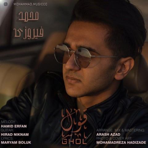 دانلود آهنگ جدید قول محمد فیروزی
