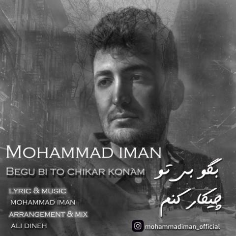 دانلود آهنگ جدید بگو بی تو چیکار کنم محمد ایمان