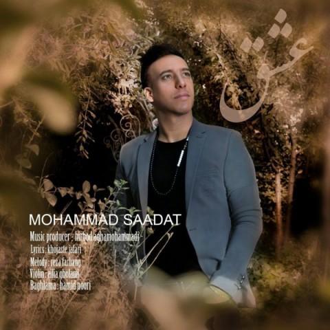 دانلود آهنگ جدید عشق محمد سعادت