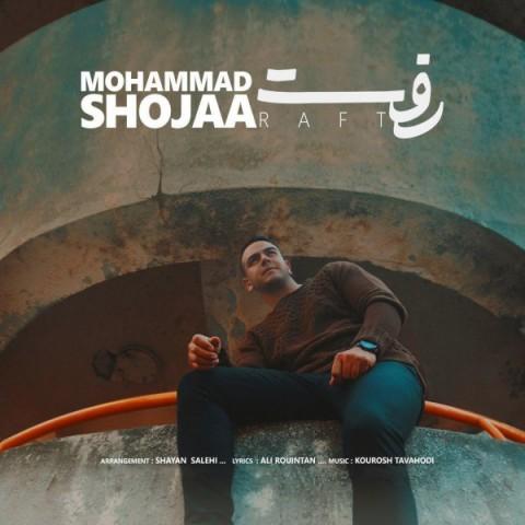 دانلود آهنگ جدید رفت محمد شجاع