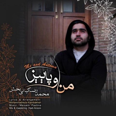 دانلود آهنگ جدید من و پاییز محمدرضا کیانی بخش