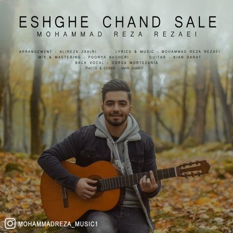 دانلود آهنگ جدید عشق چند ساله محمدرضا رضایی