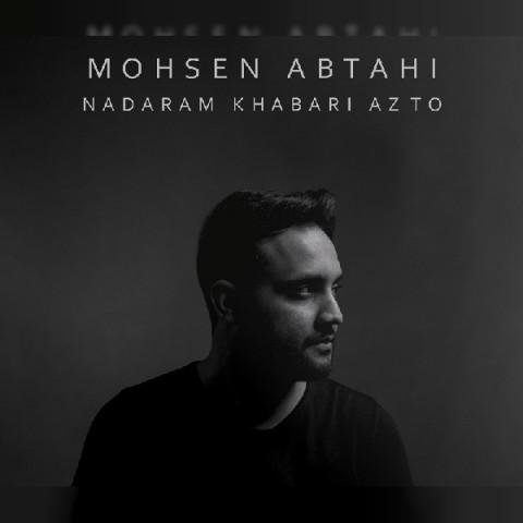 دانلود آهنگ جدید ندارم خبری از تو محسن ابطحی