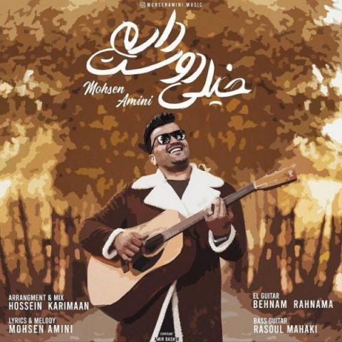 دانلود آهنگ جدید خیلی دوست دارم محسن امینی