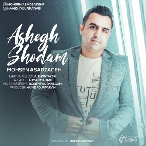 دانلود آهنگ جدید عاشق شدم محسن اسدزاده