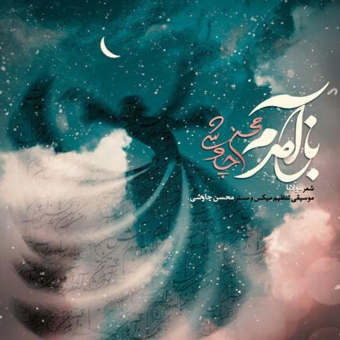 دانلود آهنگ جدید باز آمدم محسن چاوشی