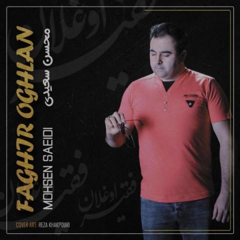 دانلود آهنگ جدید فقیر اوغلان محسن سعیدی