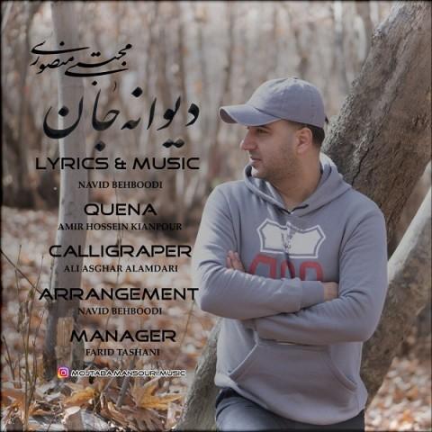 دانلود آهنگ جدید دیوانه جان مجتبی منصوری