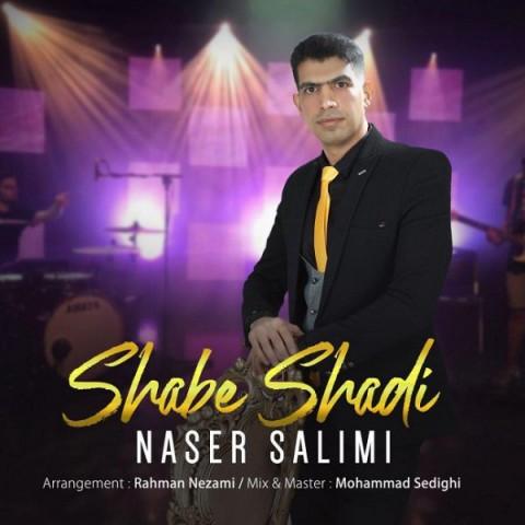 دانلود آهنگ جدید شب شادی ناصر سلیمی
