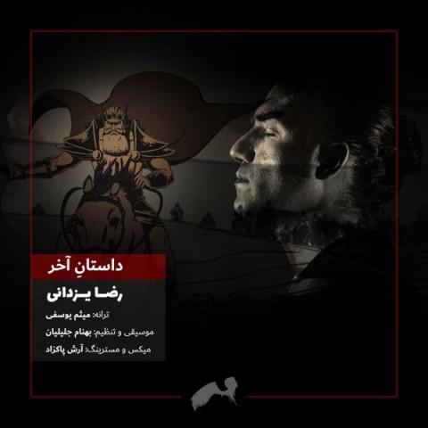دانلود آهنگ جدید داستان آخر رضا یزدانی