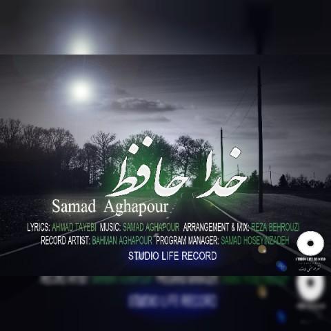 دانلود آهنگ جدید خداحافظ صمد آقاپور