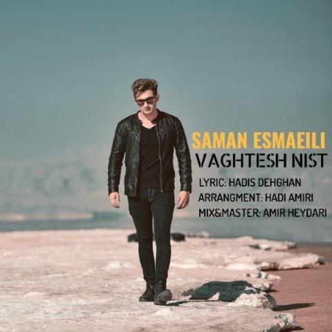 دانلود آهنگ جدید وقتش نیست سامان اسماعیلی