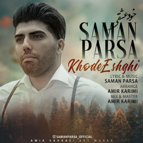 دانلود آهنگ جدید خود عشقی سامان پارسا