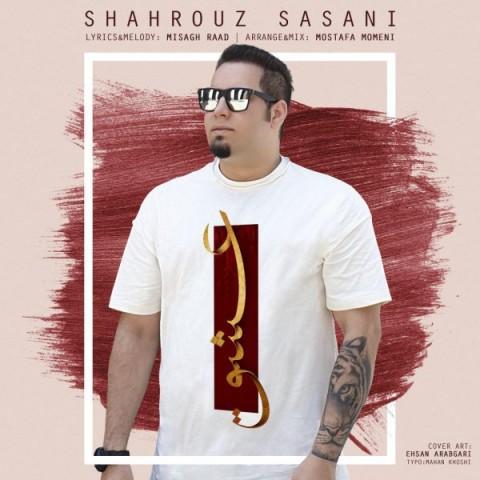 دانلود آهنگ جدید عشق شهروز ساسانی