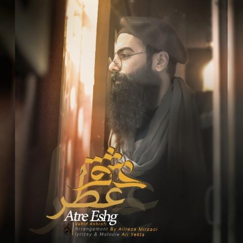 دانلود آهنگ جدید عطر عشق وحید اشرفی