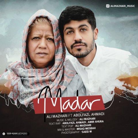 دانلود آهنگ جدید مادرDownload New Song By Ali Mazhari And Abolfazl Ahmadi Called Madar علی مظهری و ابوالفضل احمدی