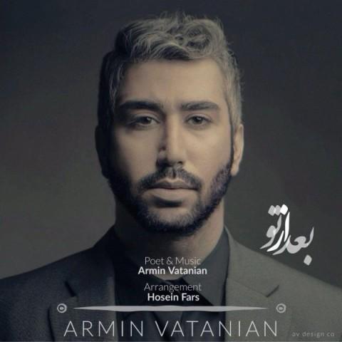 دانلود آهنگ جدید بعد از تو آرمین وطنیان