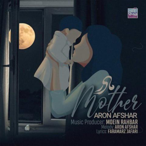 دانلود آهنگ جدید مادر آرون افشار