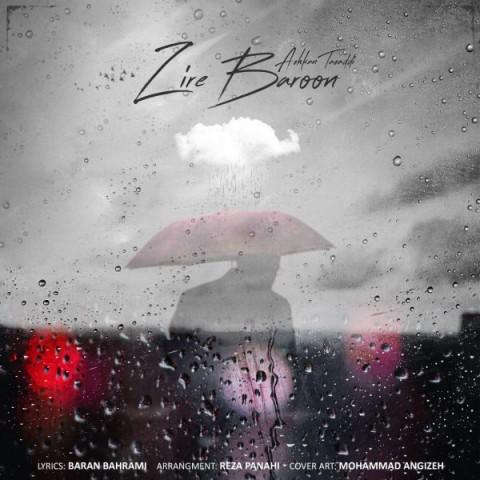 دانلود آهنگ جدید زیر بارون اشکان تصدی