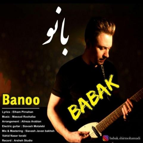 دانلود آهنگ جدید بانو بابک شیرمحمدی