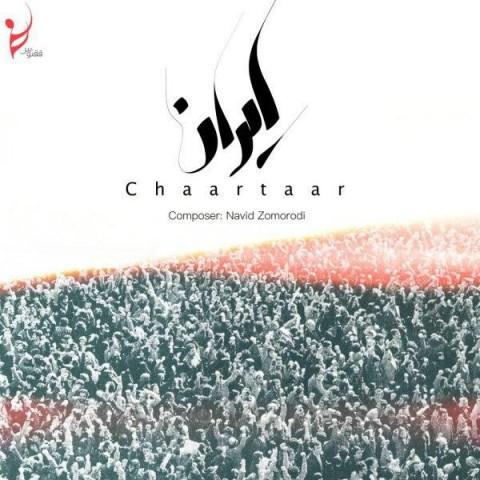 دانلود آهنگ جدید ایران چارتار