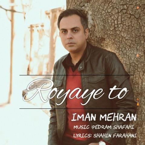 دانلود آهنگ جدید رویای تو ایمان مهران