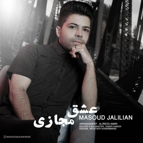دانلود آهنگ جدید عشق مجازی مسعود جلیلیان
