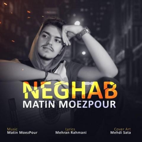 دانلود آهنگ جدید نقاب متین معزپور