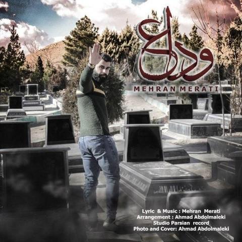 دانلود آهنگ جدید وداع مهران مرآتی