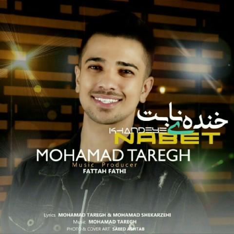 دانلود آهنگ جدید خنده ی نابت محمد طارق