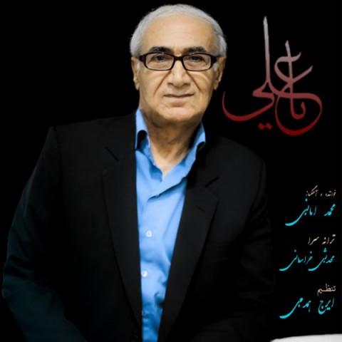 دانلود آهنگ جدید یا علی محمد امانی