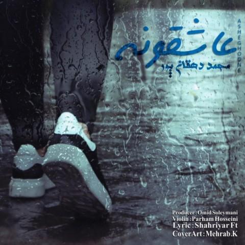 دانلود آهنگ جدید عاشقونه محمد دهقان پور
