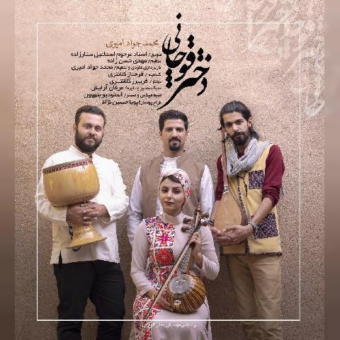 دانلود آهنگ جدید دختر قوچانی محمد جواد امیری