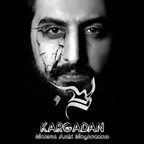 دانلود آهنگ جدید کرگدن محسن امیری مقدم