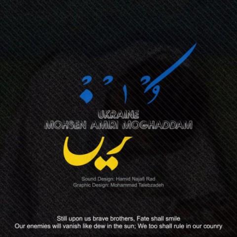 دانلود آهنگ جدید اوکراین محسن امیری مقدم