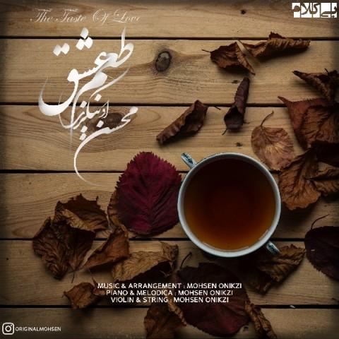 دانلود آهنگ جدید طعم عشق محسن اونیکزی