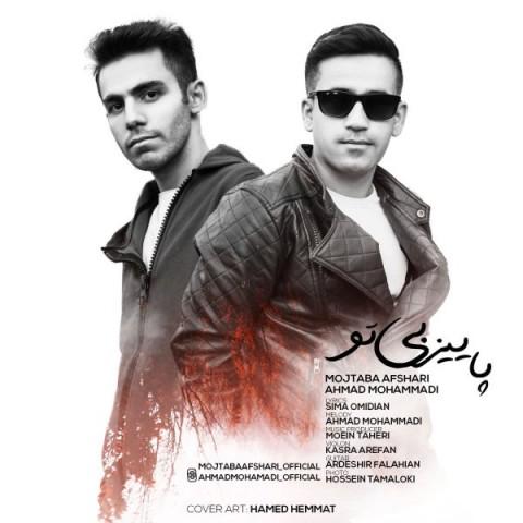 دانلود آهنگ جدید پاییز بی تو مجتبی افشاری و احمد محمدی