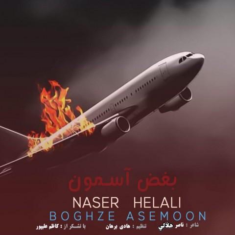 دانلود آهنگ جدید بغض آسمون ناصر حلالی