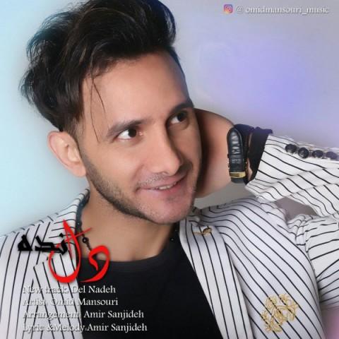 دانلود آهنگ جدید دل نده امید منصوری