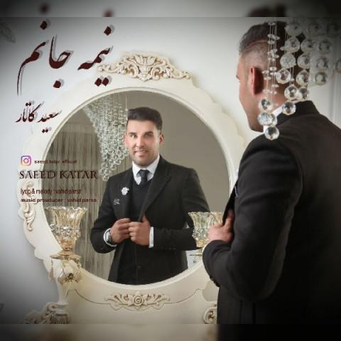 دانلود آهنگ جدید نیمه جانم سعید کاتار