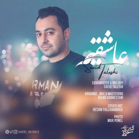 دانلود آهنگ جدید عاشقیم سعید تالشی