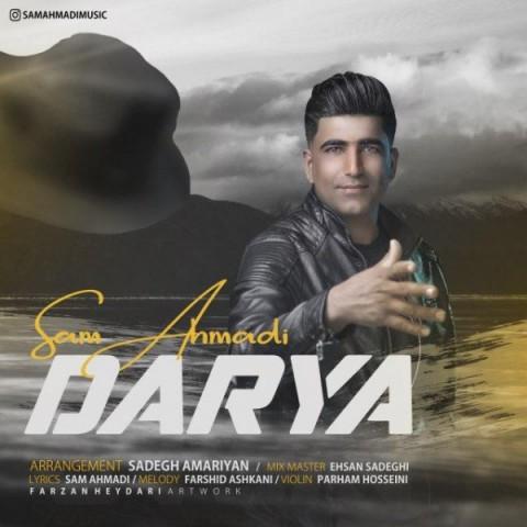 دانلود آهنگ جدید دریا سام احمدی