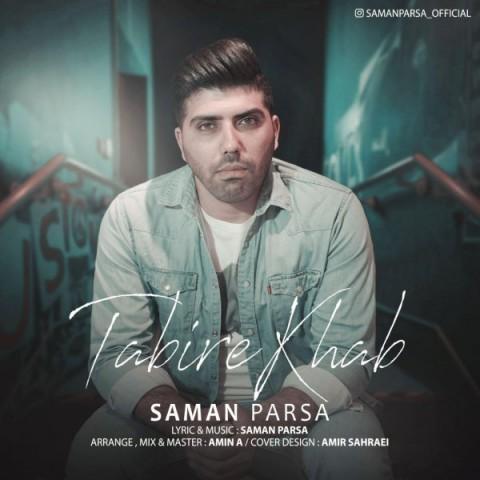 دانلود آهنگ جدید تعبیرخواب سامان پارسا
