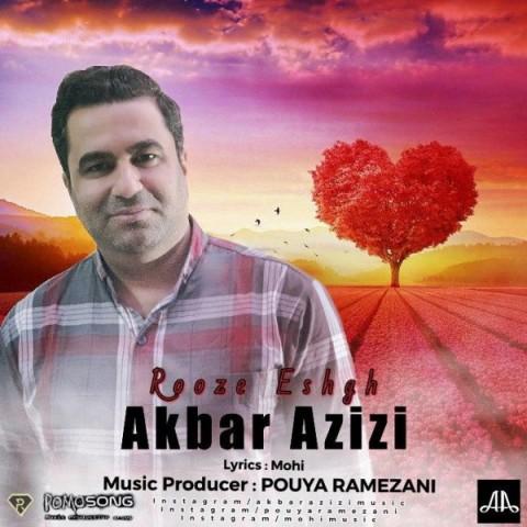 دانلود آهنگ جدید روز عشق اکبر عزیزی
