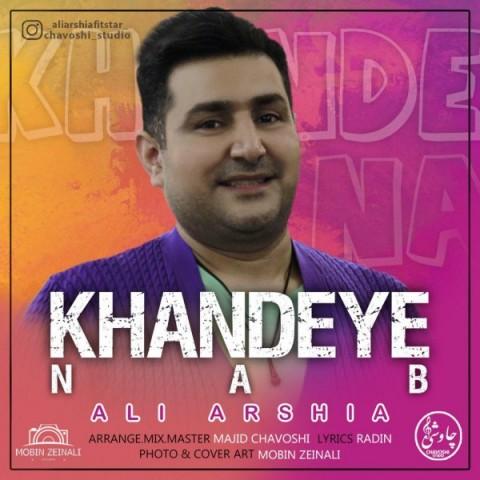 دانلود آهنگ جدید خنده ناب علی عرشیا