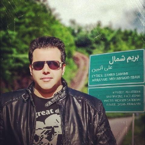 دانلود آهنگ جدید بریم شمال علی آتبین