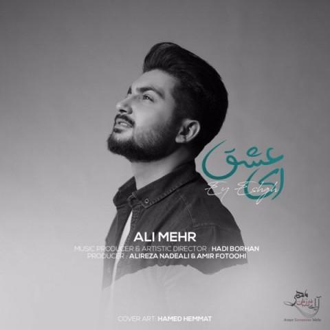 دانلود آهنگ جدید ای عشق علی مهر